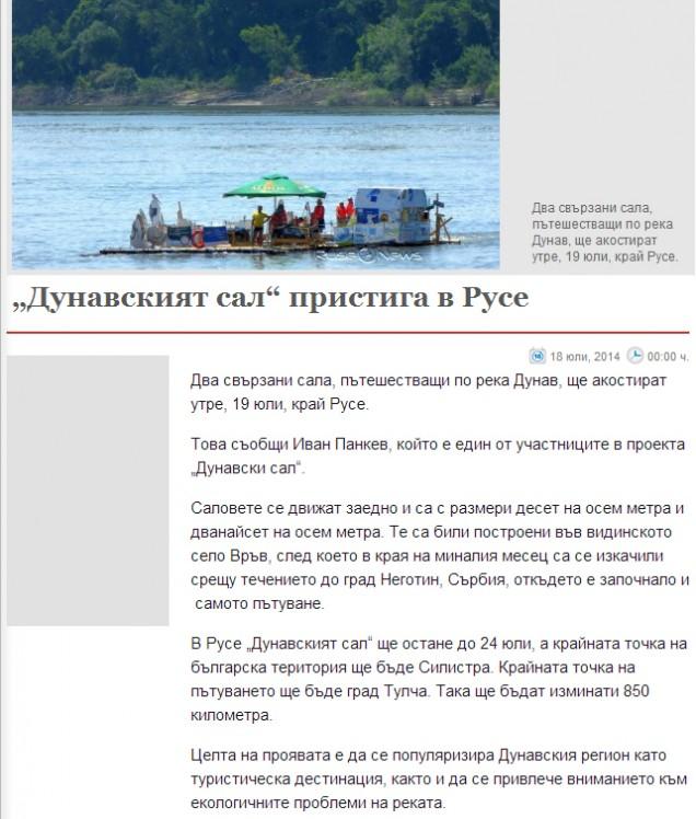 Ruse-news
